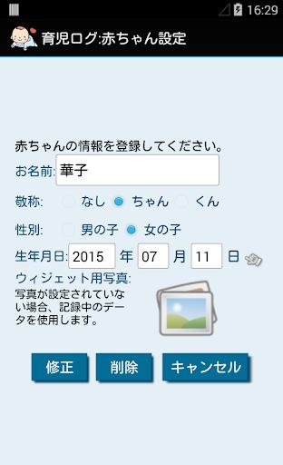 u80b2u5150u30edu30b0[u80b2u5150u65e5u8a18] 0.7.7 Windows u7528 6