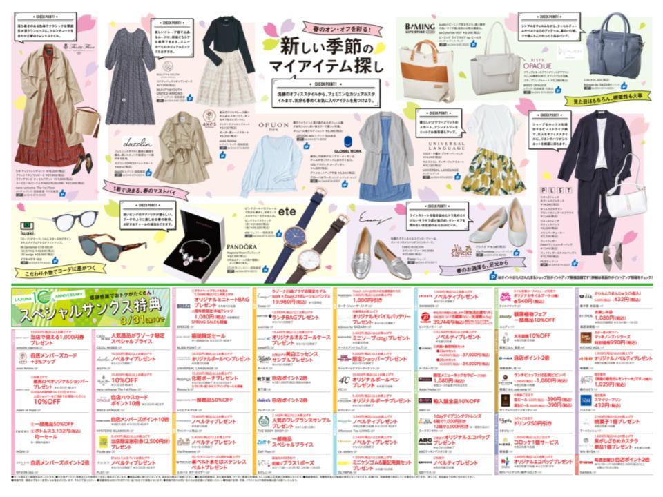 Z01.【ラゾーナ川崎】スペシャルサンクスDays02.jpg