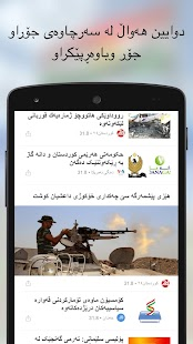 Kurdistan Esta- screenshot thumbnail