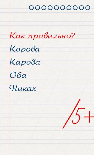 Грамотей для детей - диктант по русскому языку  screenshots 1