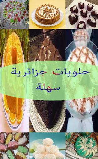 حلويات جزائرية بدون انترنت