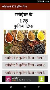Download Rasoi Ki Rani (Rasoi Ke Tips) For PC Windows and Mac apk screenshot 1