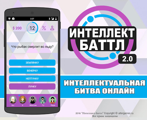 Интеллект-баттл game (apk) free download for Android/PC/Windows screenshot