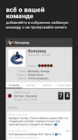 Screenshot of НХЛ+