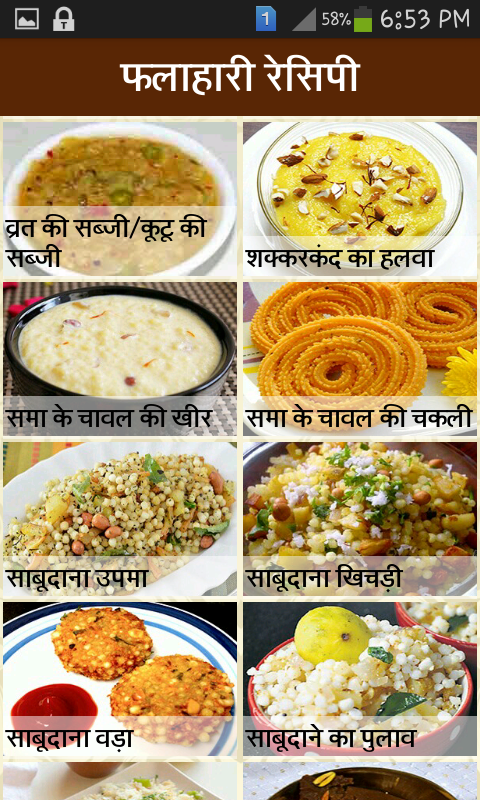 Vratupvas fast recipes hindi android apps on google play vratupvas fast recipes hindi screenshot forumfinder Choice Image