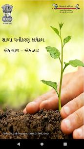 Tree Plantation in Schools (Gujarat) Apk Download 1