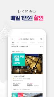 Download Full 야놀자 - 초특가 호텔, 모텔, 펜션 국내 여행 레저 티켓 바로예약 6.13.1 APK