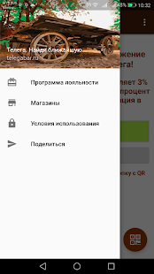 Телега- screenshot thumbnail