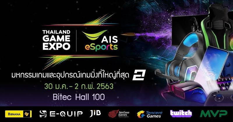 Thailand Game Expo by AIS eSports ปล่อยอัลติ ปลายเดือนมกราคม 2563