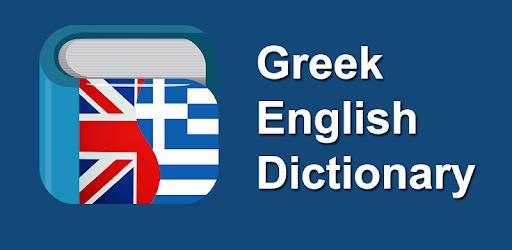 Greek English Dictionary & Translator Free - Apps on Google Play