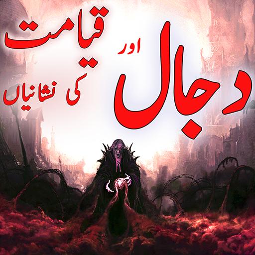 Dajjal Aur Qayamat Urdu