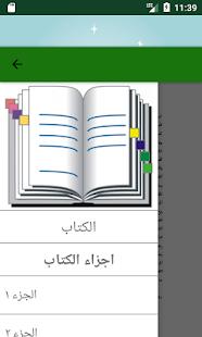 الأخبار الطوال كتاب للمؤلف أبو حنيفة الدينوري - náhled