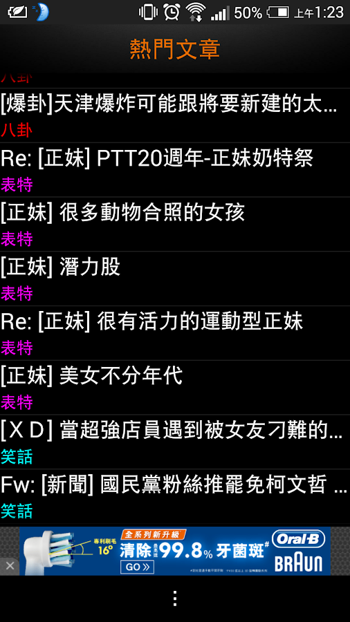 PTT~NOW!- screenshot