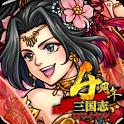 三国志ロワイヤル-サンロワ【三国志シミュレーションRPG】 icon