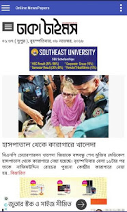 Download Top 10 Bangla Newspapers (বাংলার সেরা সংবাদপত্র) For PC Windows and Mac apk screenshot 5