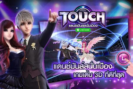 LINE Touch 1.0.19 screenshot 632546