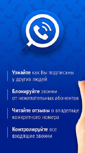 Get Contact на русском языке for PC