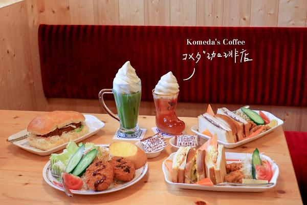 客美多咖啡Komeda's Coffee-敦南信義店 /信義安和早午餐 /信義安和咖啡