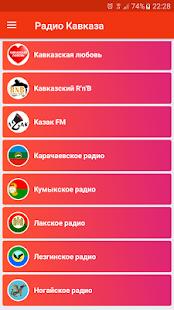 Радио Кавказа - náhled