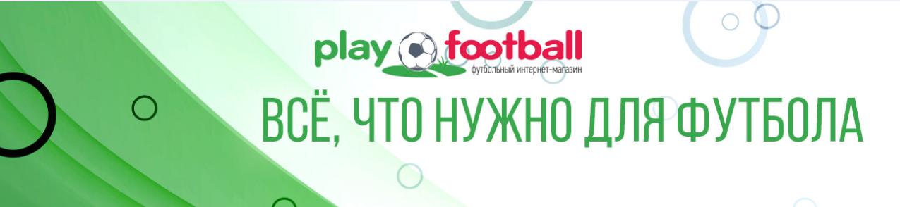 Интернет-магазин Playfootball позаботится о Вашем комфорте и безопасности  на поле. Каталог включает более трех тысяч футбольных товаров для  профессиональных ... 8a9c5317f8e