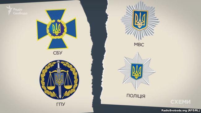 СБУ та Генпрокуратура – це вертикаль глави держави, креатури президента Порошенка, які грають на його боці, а по іншу сторону – Міністерство внутрішніх справ і підпорядкована йому Нацполіція