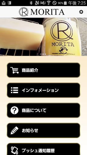 アールモリタ【美肌へと導くオリジナル石鹸・入浴剤の通販】