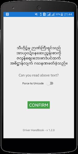 Myanmar Driver Handbook for PC