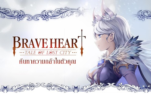 Brave Heart :Tale Of Lost City- screenshot thumbnail