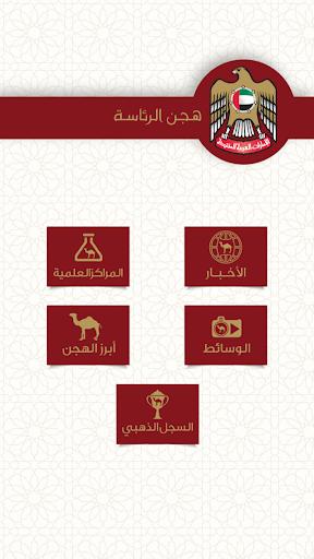 Presidential Camels