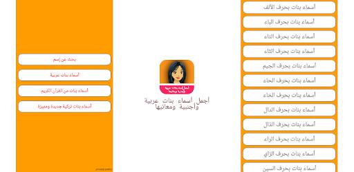 أجمل أسماء بنات عربية وأجنبية ومعانيها መተግባሪያዎች Google