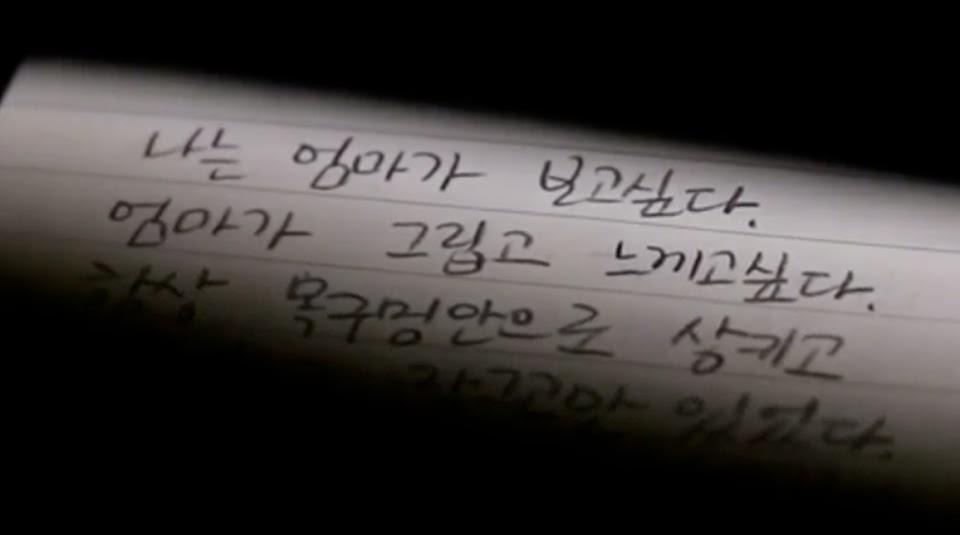 goo hara diary entry 11