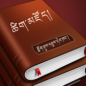 Tibetan Dictionary eBook App