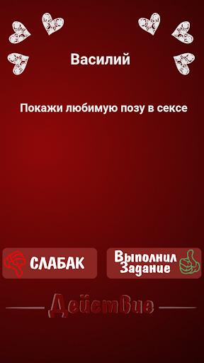 Правда или Действие - Для Взрослых~18+ 21+ Pravda ili deistvie screenshots 3