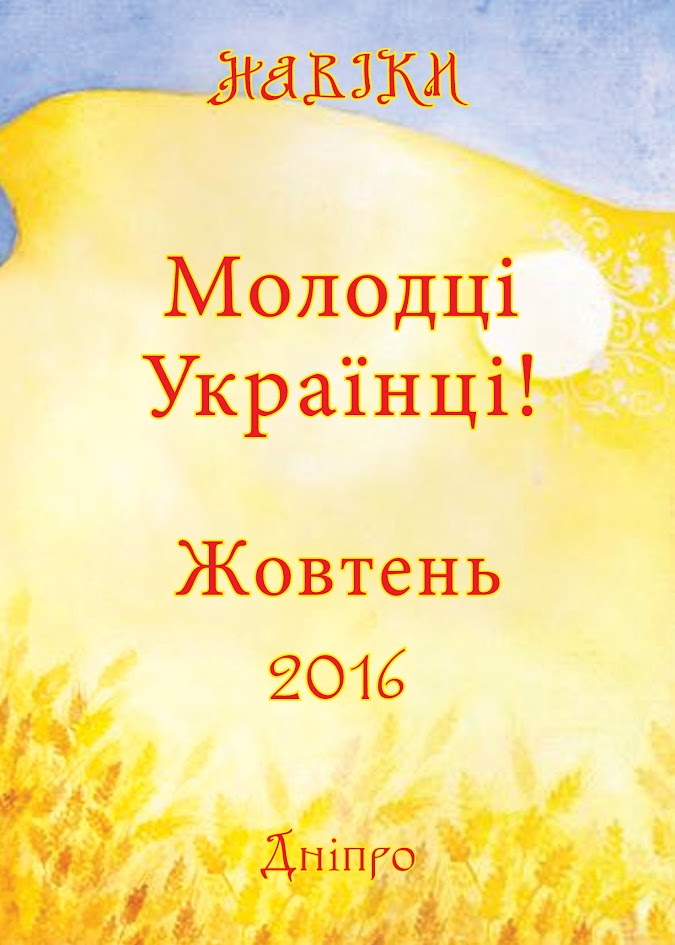 Молодці Українці! Жовтень 2016