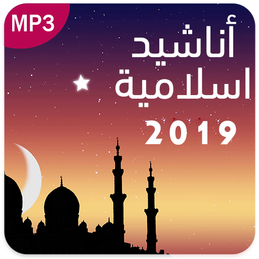 New Islamic Anachid & Ringtones 2019