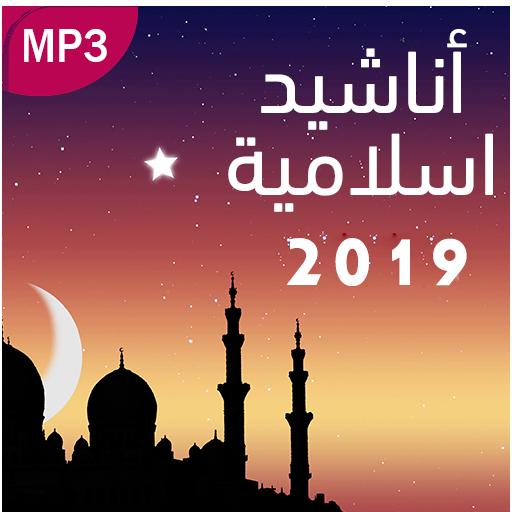 New Islamic Anachid & Ringtones 2019