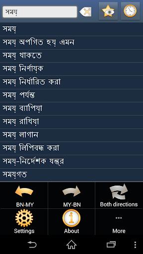 Bengali Myanmar dictionary