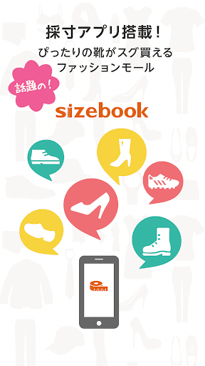 玩免費購物APP|下載sizebook -通販のサイズ不安を解消する採寸アプリ- app不用錢|硬是要APP