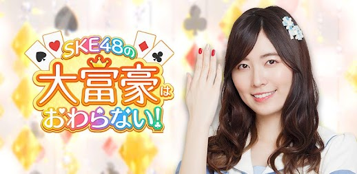 SKE48's President is never-end APK
