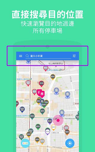 免費下載遊戲APP|停車大聲公 - 即時車位、價格比較、停車場導航 app開箱文|APP開箱王