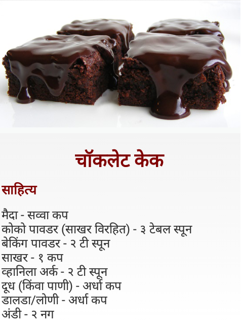 Biscuit Cake Recipe In Hindi Language