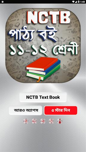 HSC Books 2019 class 11-12 /NCTB Textbook for 2019 1.6 screenshots 2