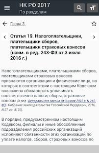 Налоговый Кодекс РФ 2017 (части 1 и 2) - náhled