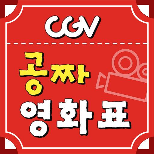 CGV 공짜영화표 생성기(공짜 문상)