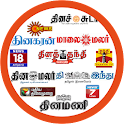 Tamil News Paper And News TV icon