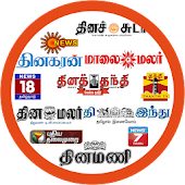 Tamil News Paper And News TV