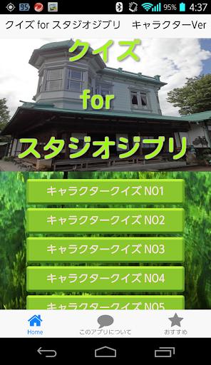 クイズ for スタジオジブリ キャラクターVer