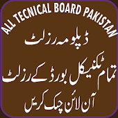 All Pakistan Technical Board Results