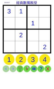 數獨教授 Dr. Sudoku - Apps on Google Play