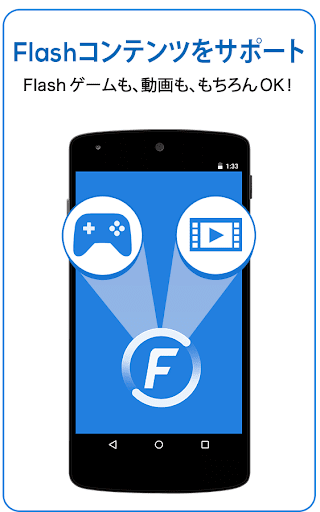 Flash Master Lite:Flash Player